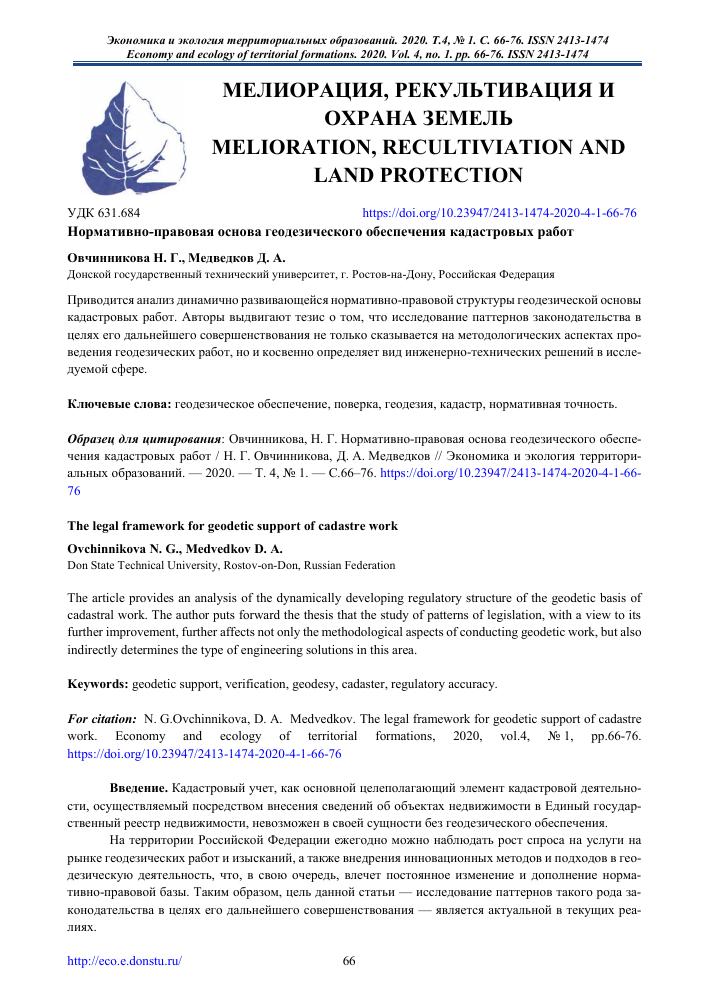 Порядок определения границ земельного участка разными способами