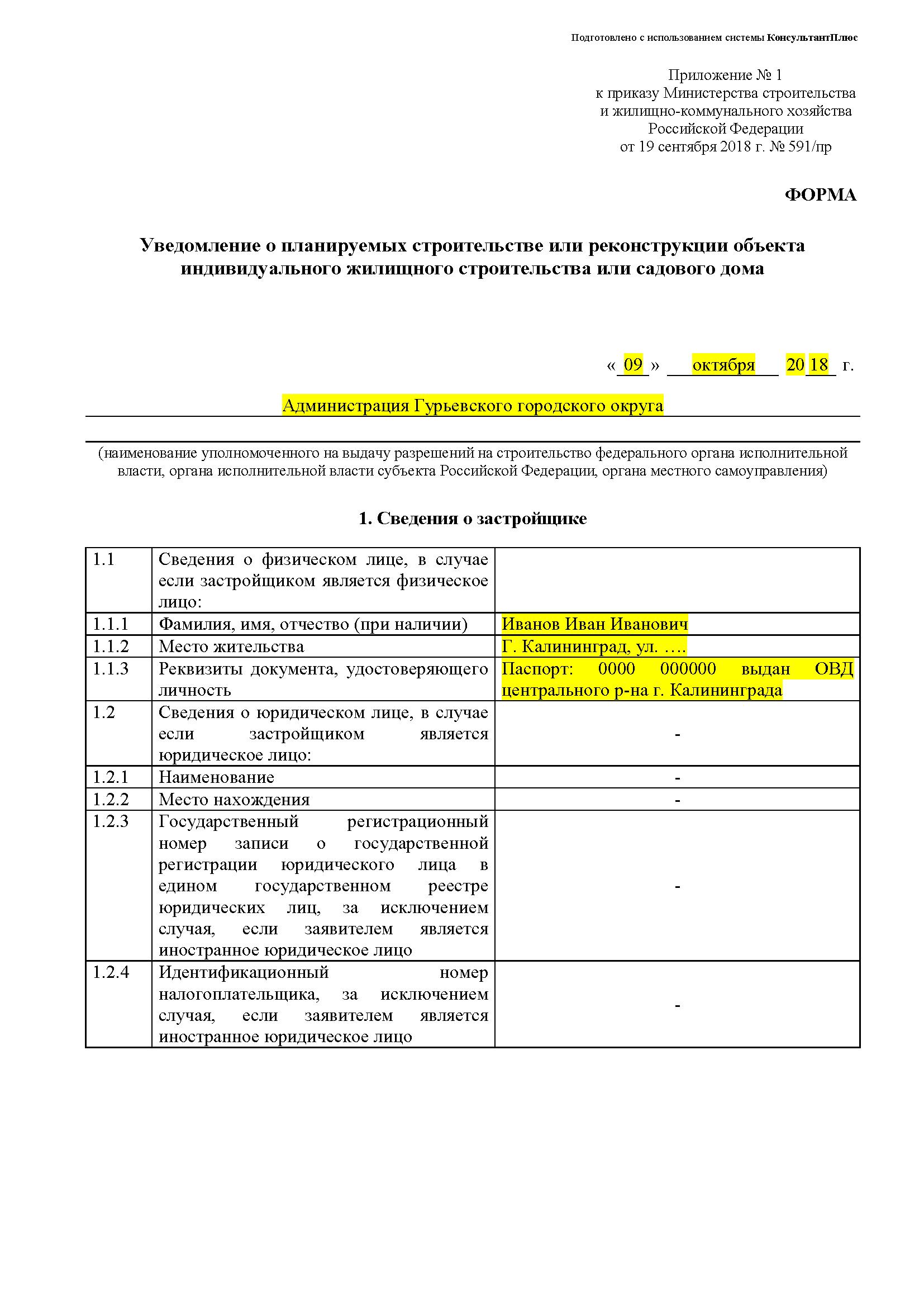 Уведомление об окончании строительства или реконструкции: образец заполнения, порядок подачи, регистрация права собственности на дом