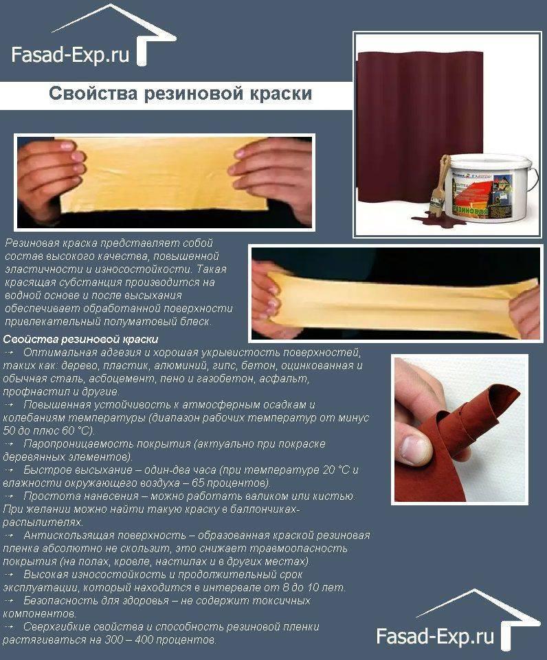 Эластичная штукатурка для фасадов: плюсы и минусы фасадной отделки, технология нанесения на osb и другие материалы
