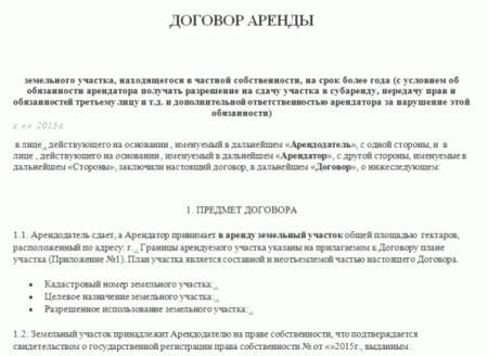 Образец формулировки пролонгации договоре - в 2020 году, соглашение сторон, сроки действия, пункт, условия сделки, дополнительное оформление