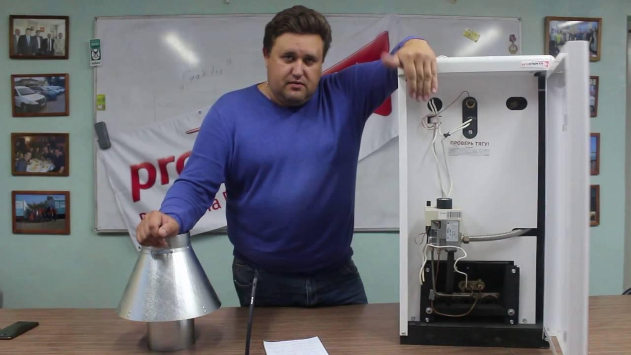 Газовый котел protherm гризли (65-150 klo): иснтрукция по подключению и отзывы владельцев о напольном варианте