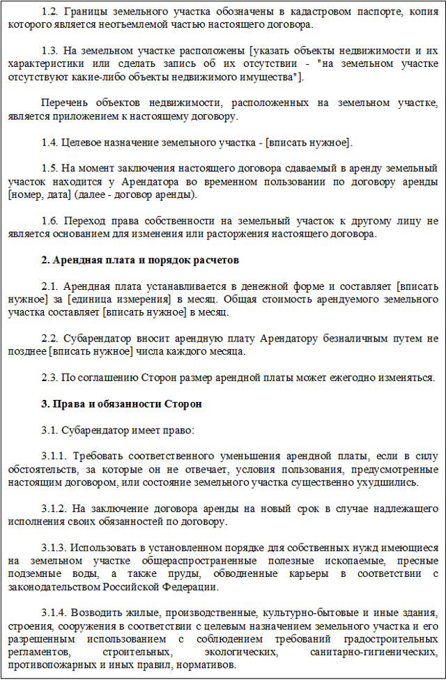 Подробная информация о расторжении договора аренды земельного участка