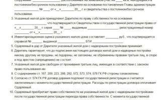 Оформление дарственной на дом и землю: документы между родственниками - какие нужны для дарения земельного участка и регистрации сделки? юрэксперт онлайн