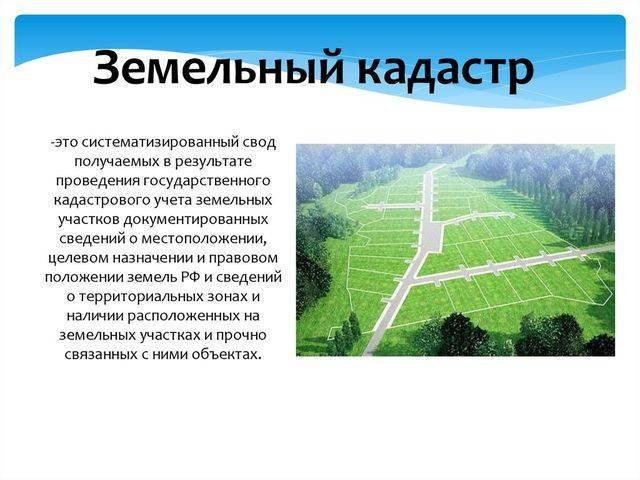 Земельный кадастр 2020 - государственный, что это, земельных участков, закон