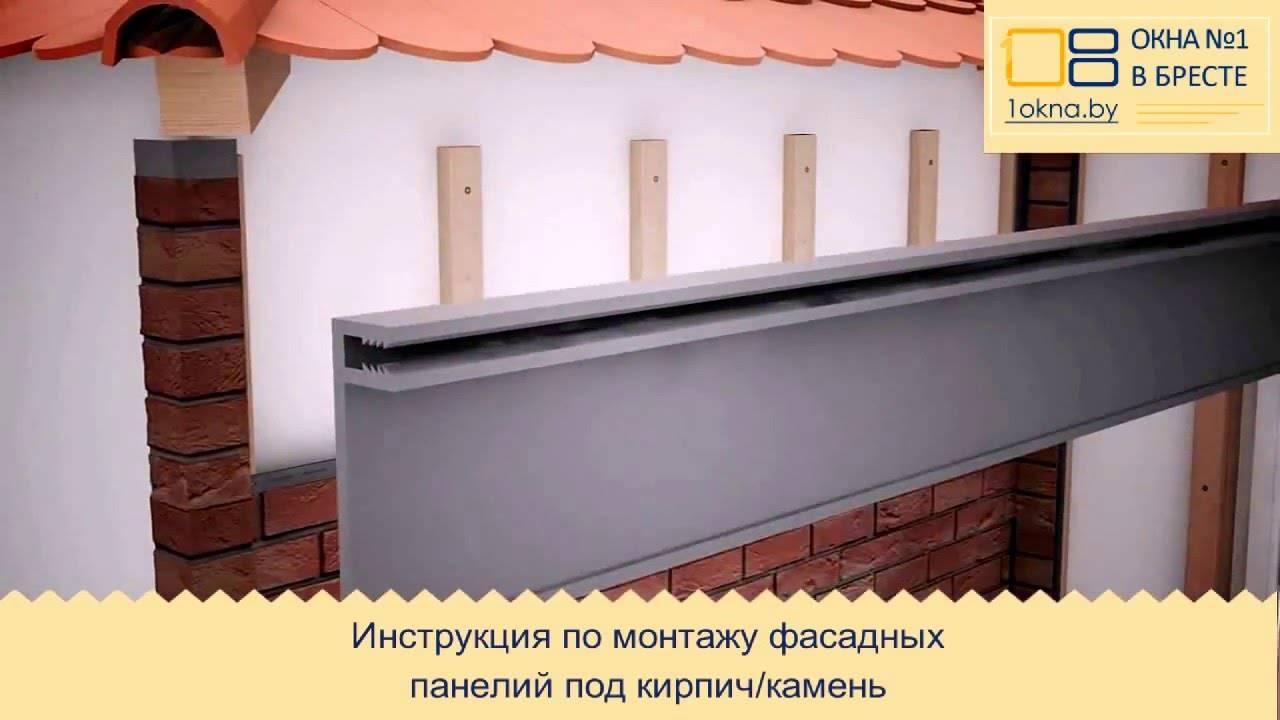 Фасадные панели под кирпич: виды стеновой облицовки (металлические, пластиковые, пвх) для наружной отделки + технология монтажа