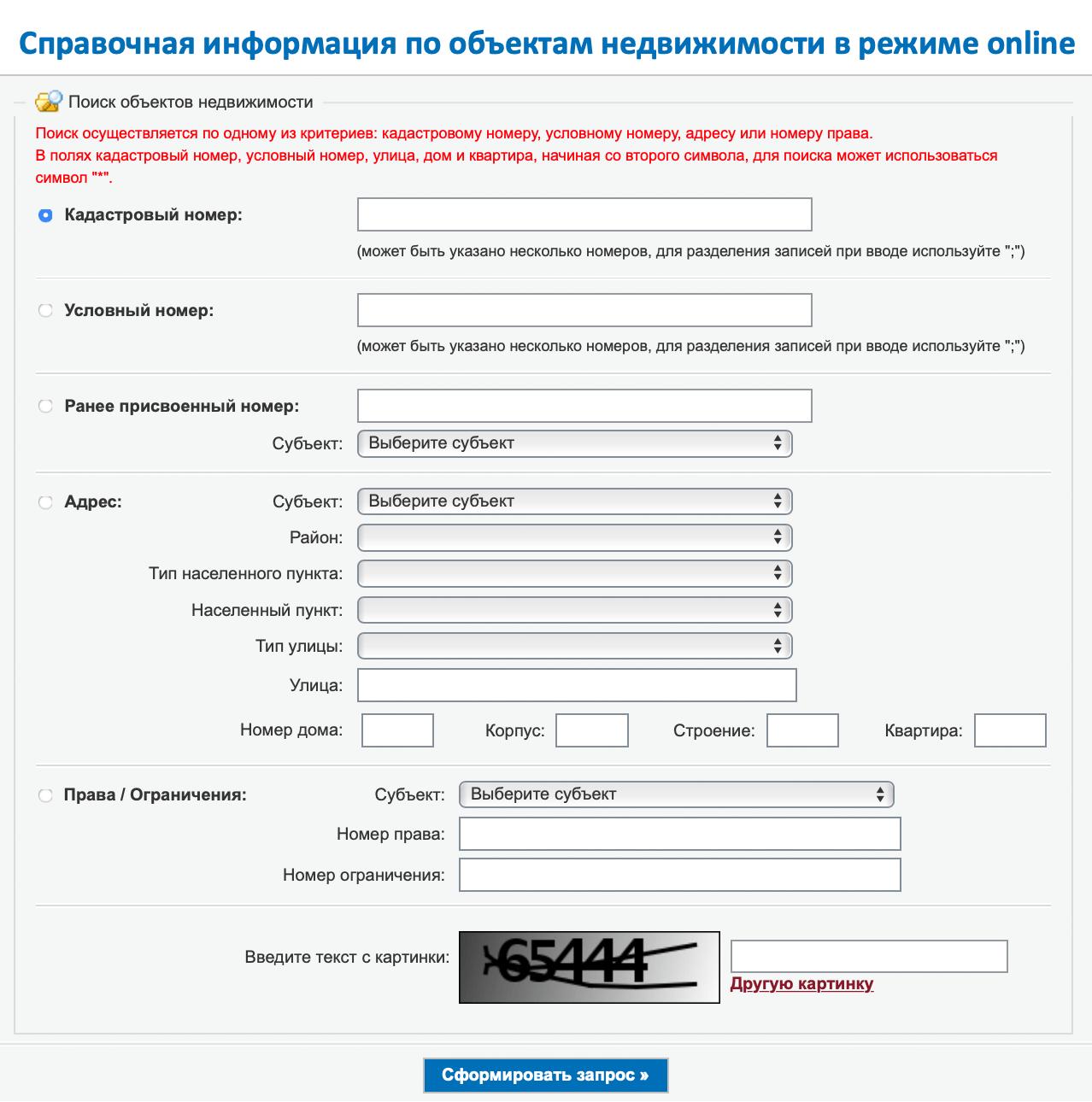Инструкция по заказу электронной кадастровой выписки о земельном участке