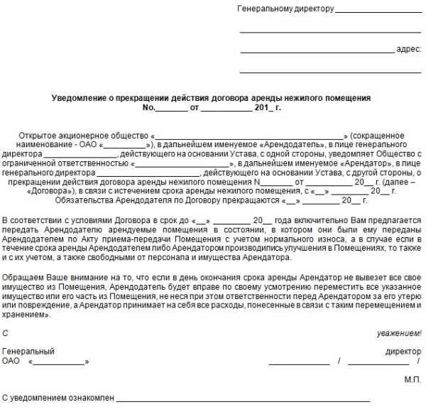 Как правильно составить соглашение о расторжении договора аренды нежилого помещения — инструкция и образец документа