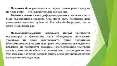 Право постоянного бессрочного пользования земельным участком юридических лиц и граждан, заявление, правила переоформления пожизненной безвозмездной эксплуатации юрэксперт онлайн