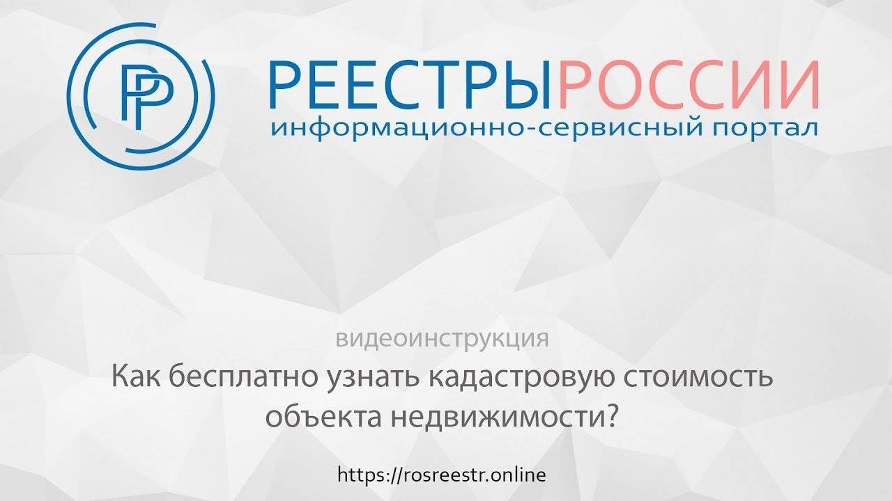 Выписка из егрн онлайн c официального сайта росреестра