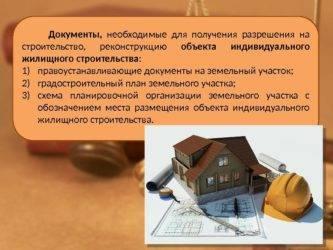 Как получить разрешение на строительство дома на своем участке 2021