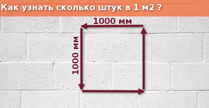 Калькулятор блоков: как правильно всё расчитать