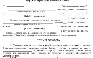 Договор подряда. работа по договору подряда с физ.лицом. образец