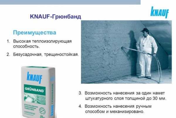 Грюнбанд knauf – расход смеси, сравнение видов унтерпутц (цементная) и грюнбанд в расфасовке 25 кг - теплоизоляция сооружений