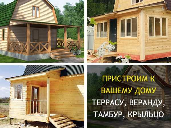 Варианты изготовления пристроек к деревянному дому
