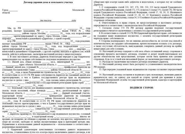 Образец договора дарения дома и земельного участка родственнику 2021