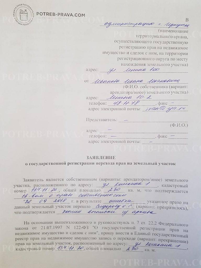 Заключение договора аренды земельного участка юридическими лицами у физических, у государства или у организации. образцы этих соглашений