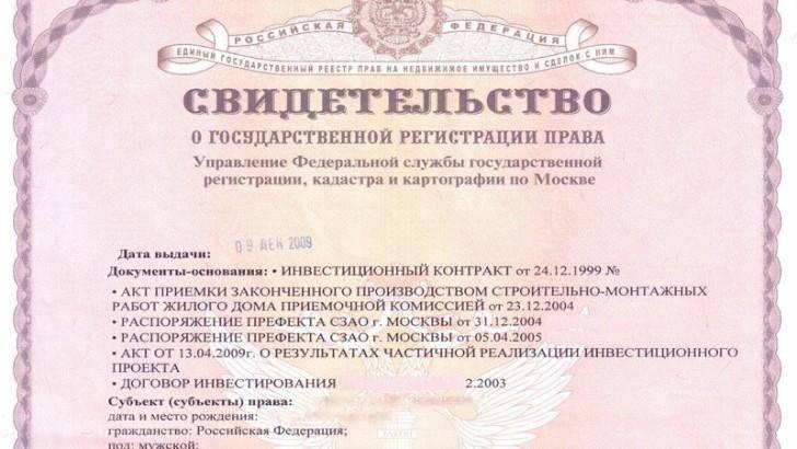 Регистрация земли в росреестре: куда обращаться, документы, нюансы