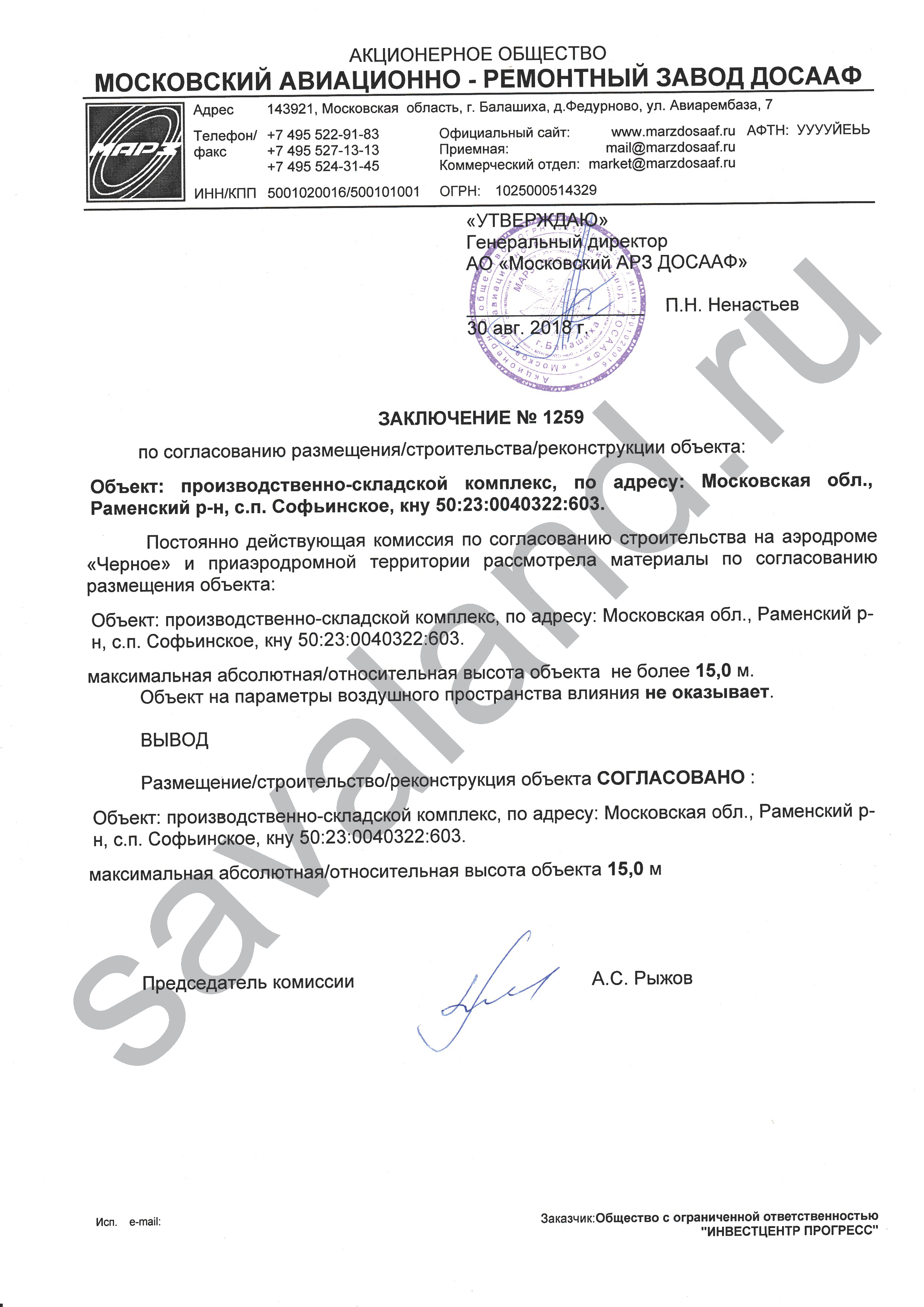 Разрешение на строительство линейного объекта - градостроитель
