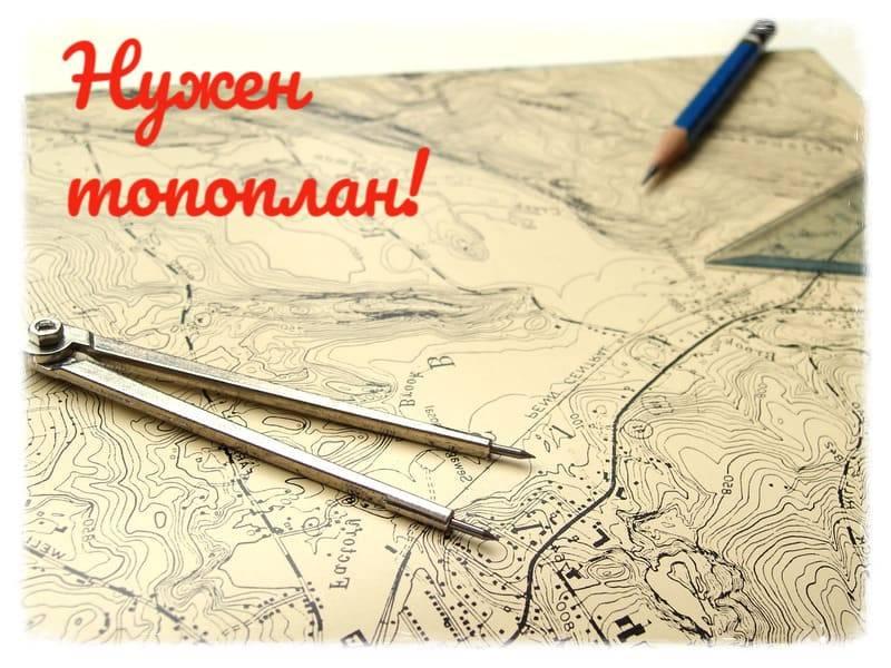 Чтение топографических карт. рельеф