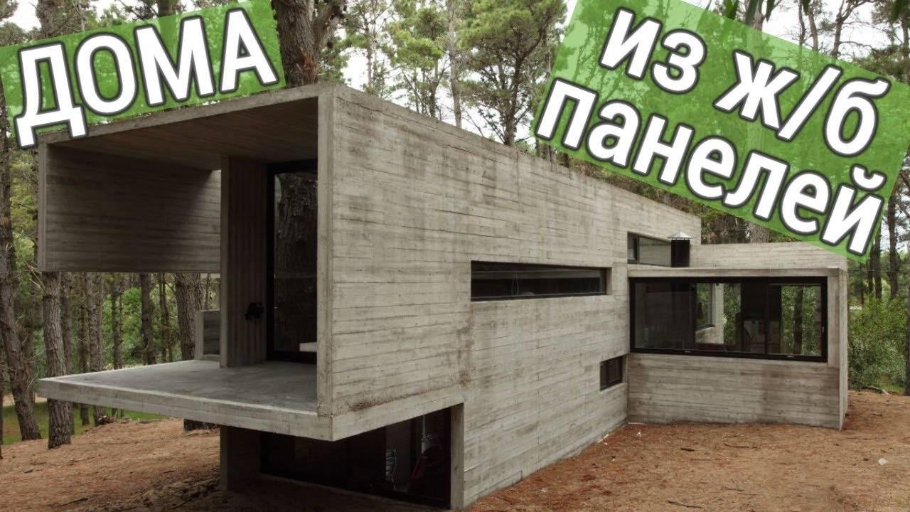 Панели жби для строительства дачного дома