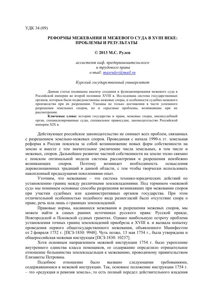 История становления и развития земельного кадастра в россии