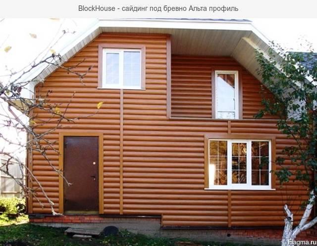 Металлический блок хаус под бревно: описание, достоинства и недостатки