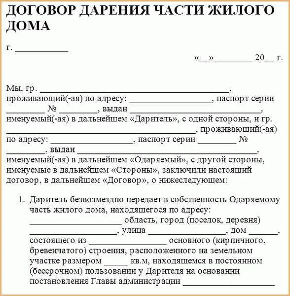 Договор дарения имущества - образец 2021 года. договор-образец.ру