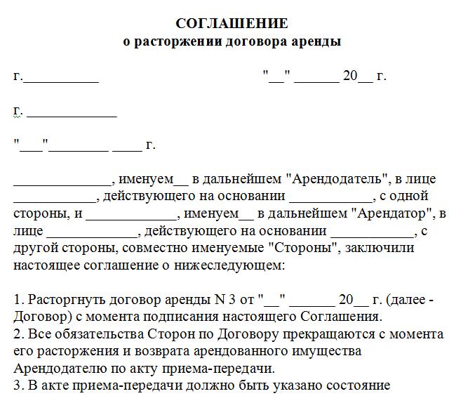 Соглашение о расторжении договора, образец и пример