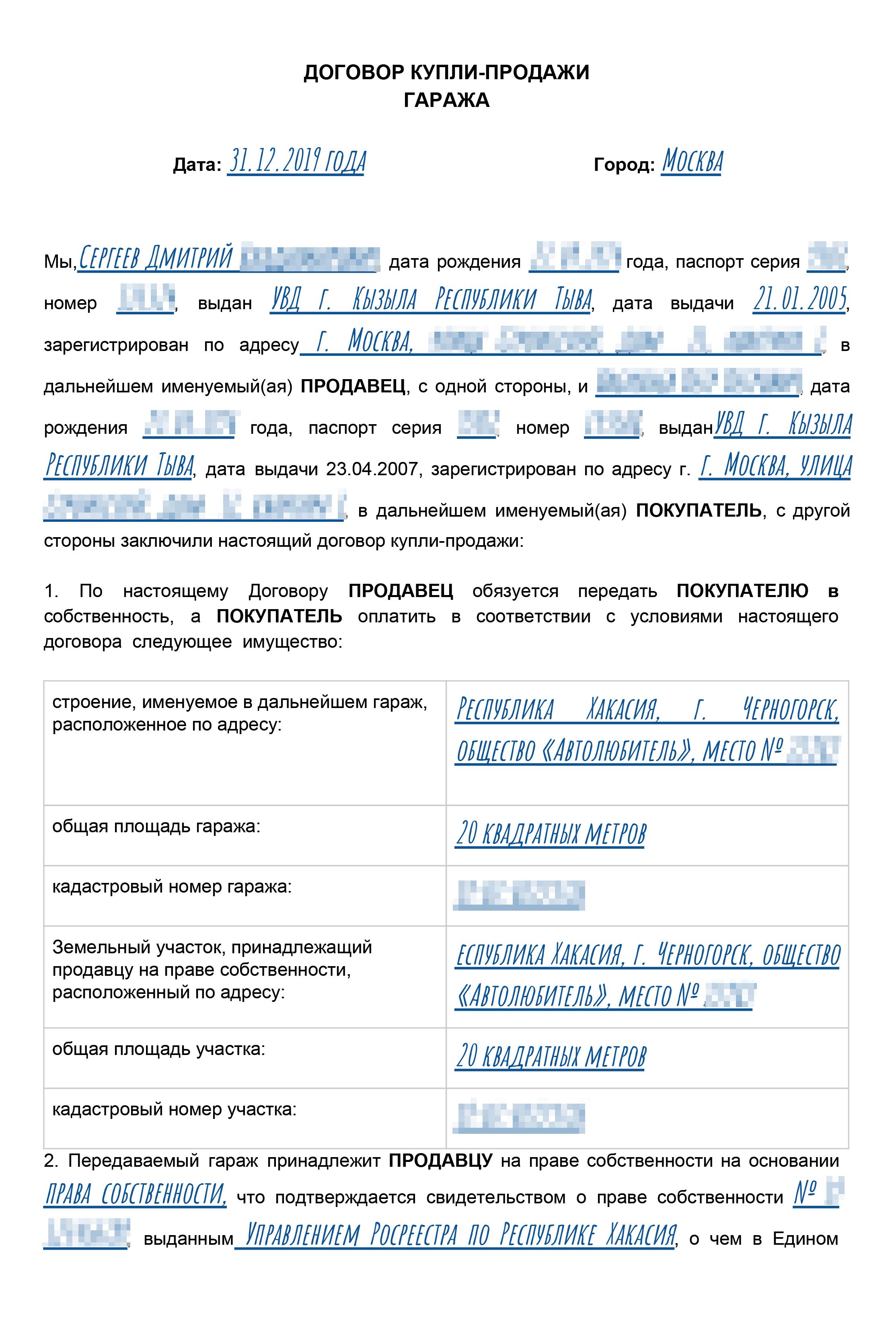 Пакет документов для покупки дачного участка и заключение сделки
