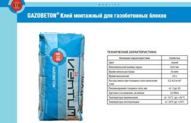 Клей для газобетонных блоков: клей-пена для блоков, расчет расхода на 1 м3 газобетона, особенности использования зимнего морозостойкого состава
