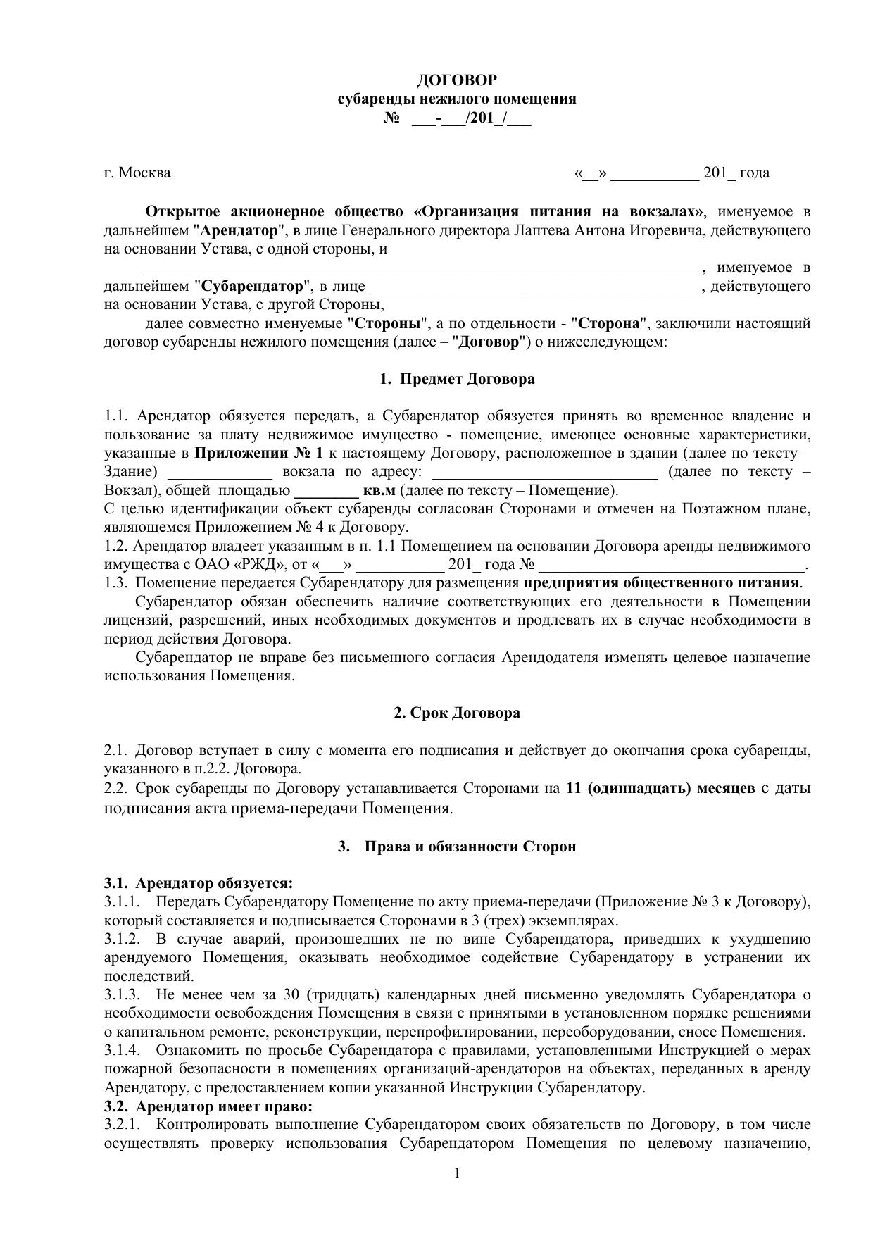 Субаренда земельного участка - образец договора 2020