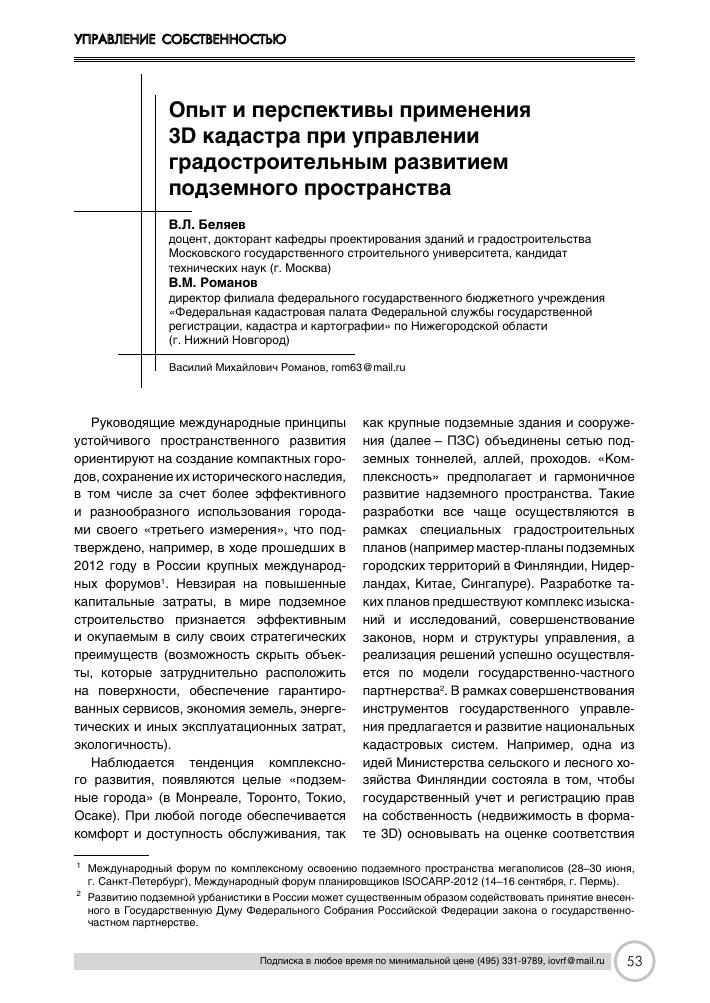 Всё о методических рекомендациях по проведению межевания объектов землеустройства: инструкции 1996 и 2003 годов
