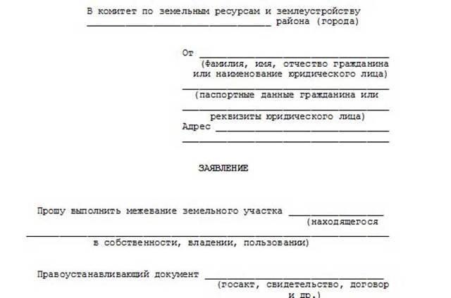 Заявление о предварительном согласовании предоставления земельного участка: образец заполнения и чистый бланк документа юрэксперт онлайн