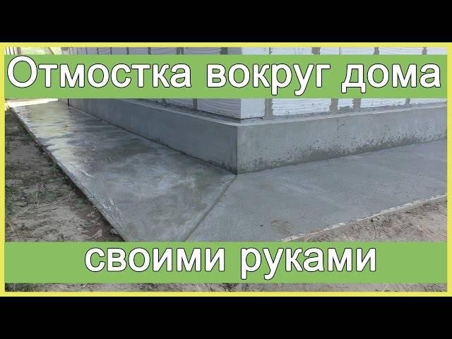 Красивая отмостка вокруг дома своими руками: виды из тротуарной плитки, из бетона, на сваях, как правильно сделать отмостку вокруг дома все по уму, пошаговая инструкция, фото