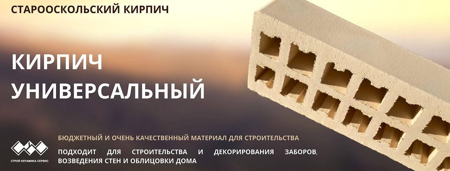 Стоимость кирпичной кладки за квадратный метр - цены в зависимости от вида кладки