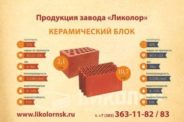 Всё что нужно знать о керамических блоках | строительная компания мадерна