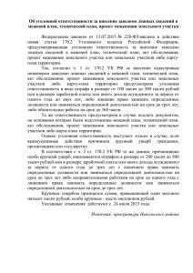 Курсовая работа: история развития землеустройства в россии - bestreferat.ru
