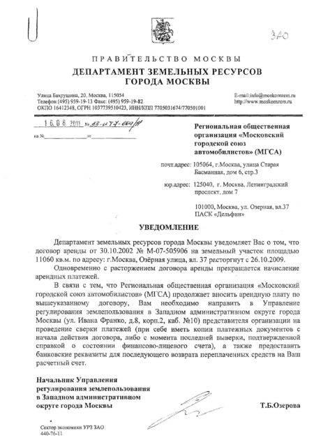 Пролонгация договора аренды: образцы 2021 г доп. соглашения, условия