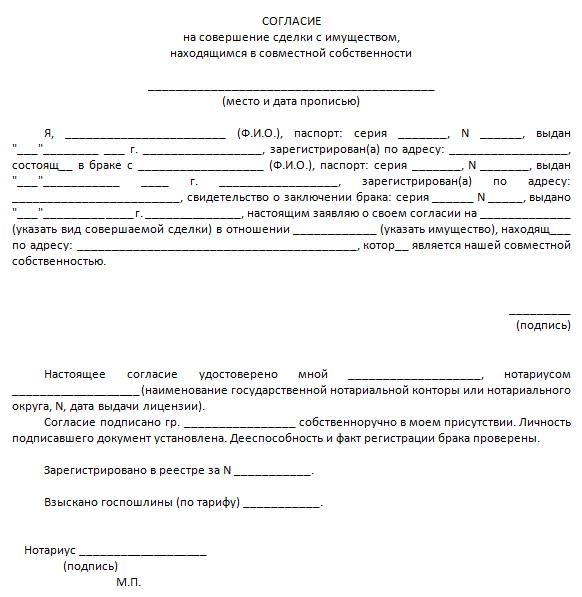 Согласие супруга на покупку земельного участка образец 2020: обновленная информация, советы
