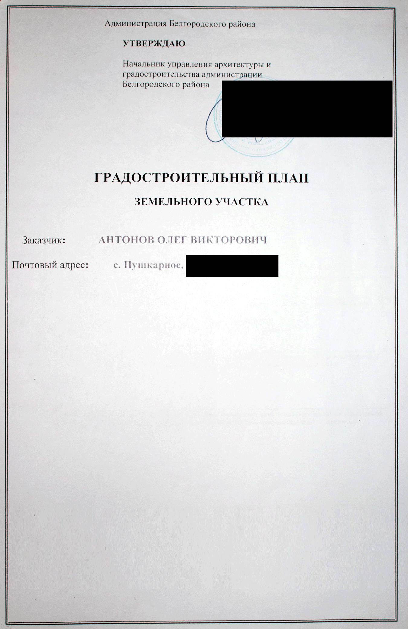 Разрешение на строительство: что это такое, кто выдает, порядок получения на основании ст 51 градостроительного кодекса рф, форма и образец документа