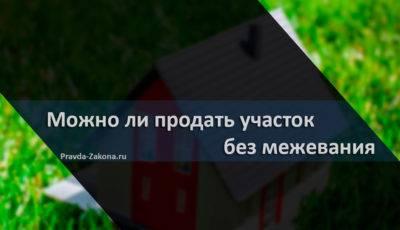 С 1 января 2018 года земли без межевания нельзя будет продавать. как размежевать участок, инструкция в 5 шагов – квадратный метр