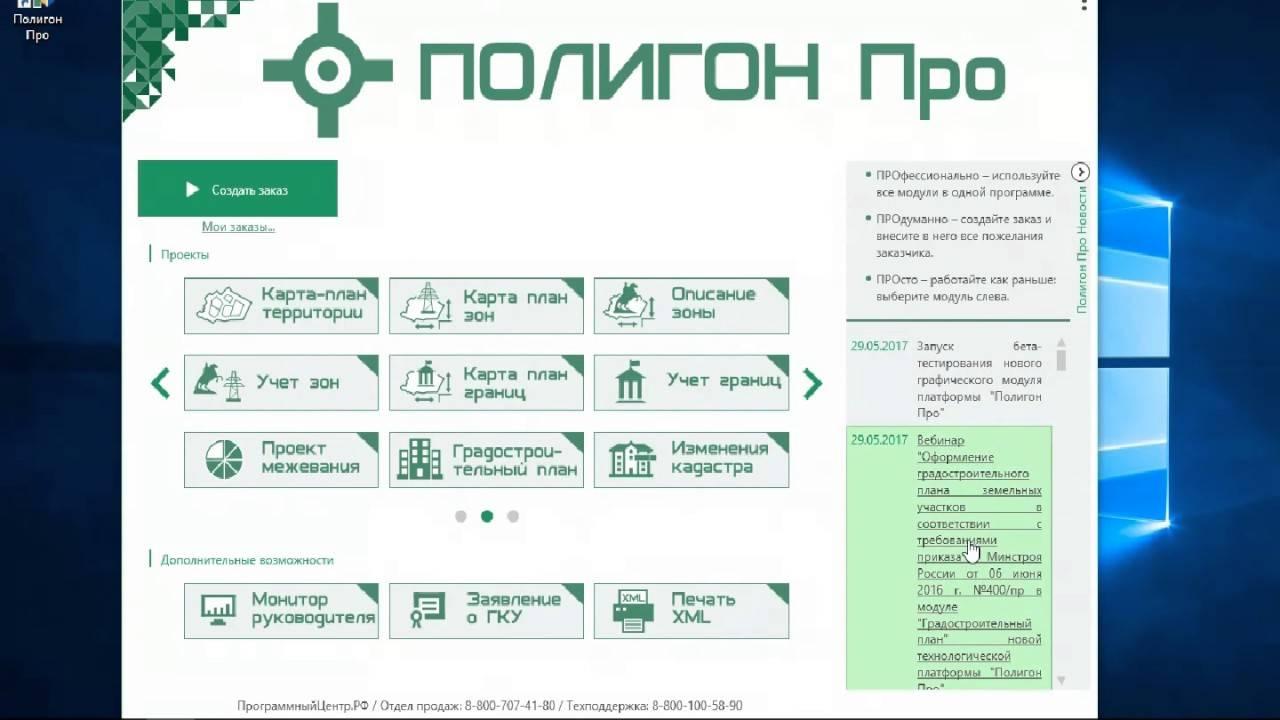 Об утверждении требований к проекту межевания земельных участков