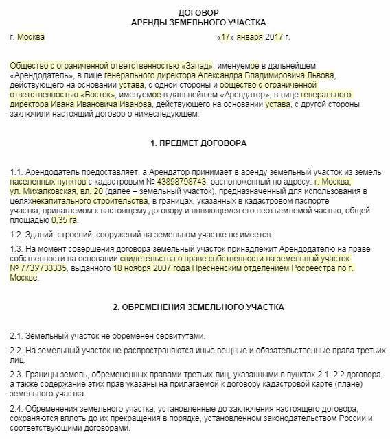 Договор аренды земельного участка сельскохозяйственного назначения: типовой документ, инструкция по оформлению и образец для скачивания юрэксперт онлайн