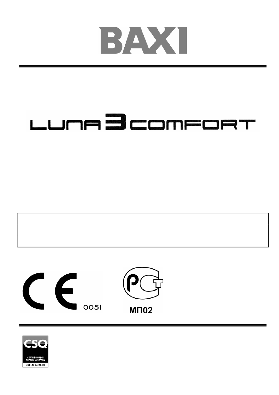 Инструкция для котел газовый настенный baxi luna3 comfort 1.240 i