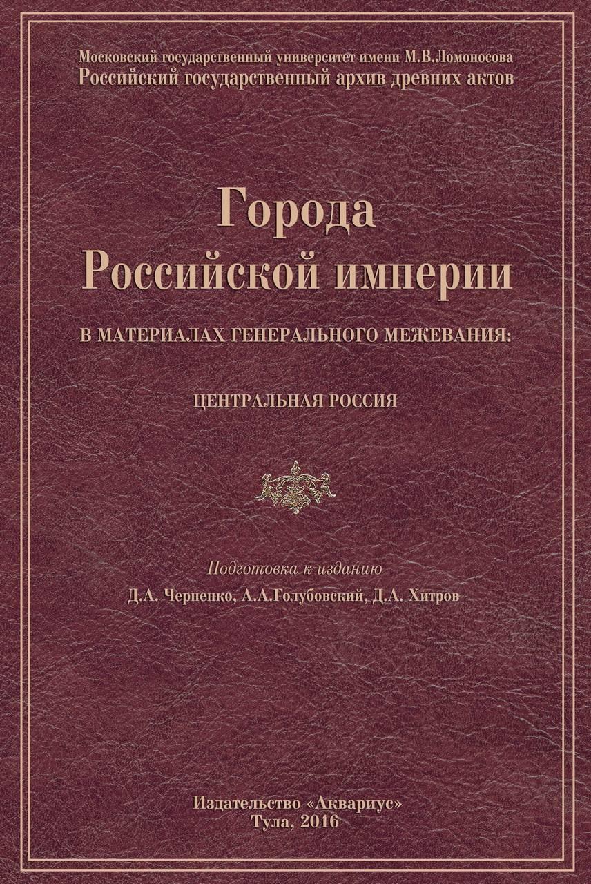 Ярославский губернский межевой архив - фонд № 455 / гку яо гаяо