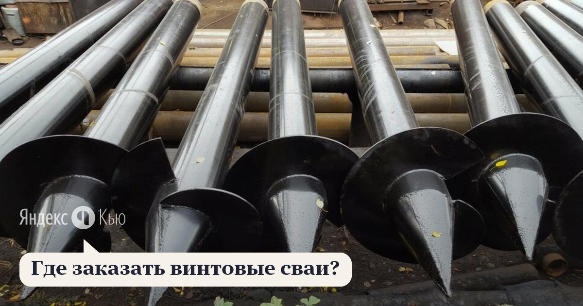 Бизнес-план по производству и монтажу винтовых свай - «жажда» - бизнес-журнал