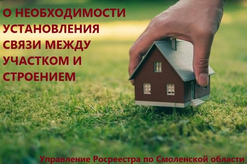 Как и где купить землю под строительство дома у администрации?