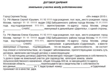 Регистрация договора дарения в мфц - документы, порядок действий