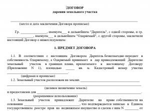 Аренда земельного участка на 49 лет и перевод в собственность: как оформить договор перехода надела во владение? юрэксперт онлайн