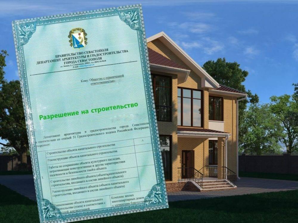Госуслуги - как получить разрешение на строительство дома?